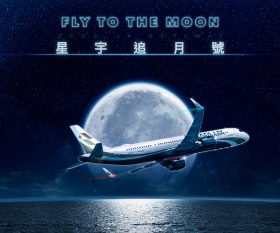 Starlux flight to the moon