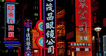 Neon signs in Shanghai at night